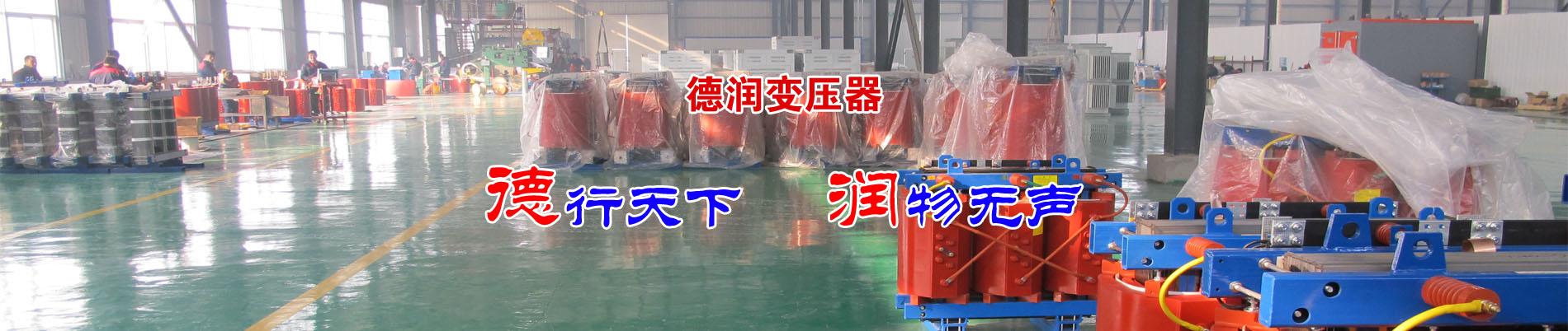 双鸭山干式变压器厂